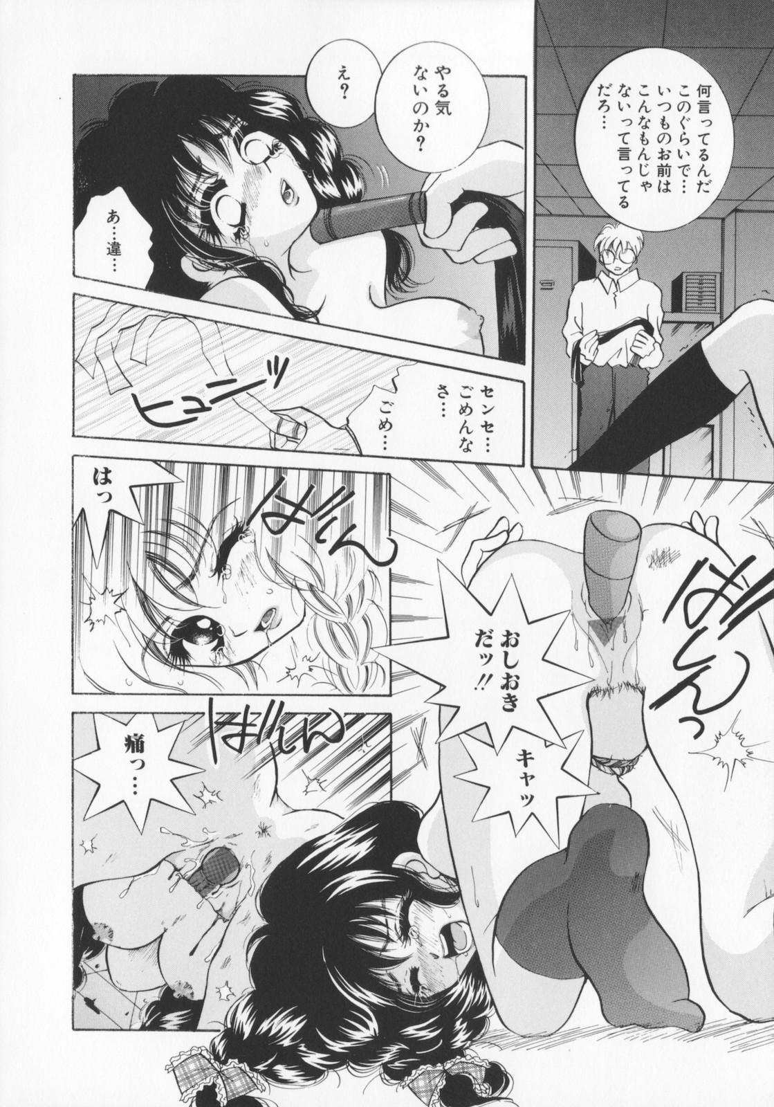 Kichiku dorei 13
