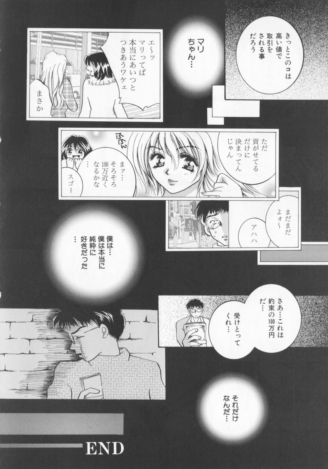 Kichiku dorei 147