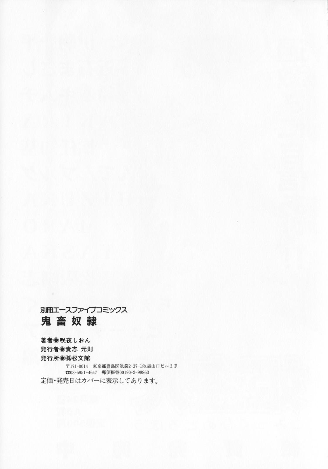 Kichiku dorei 150