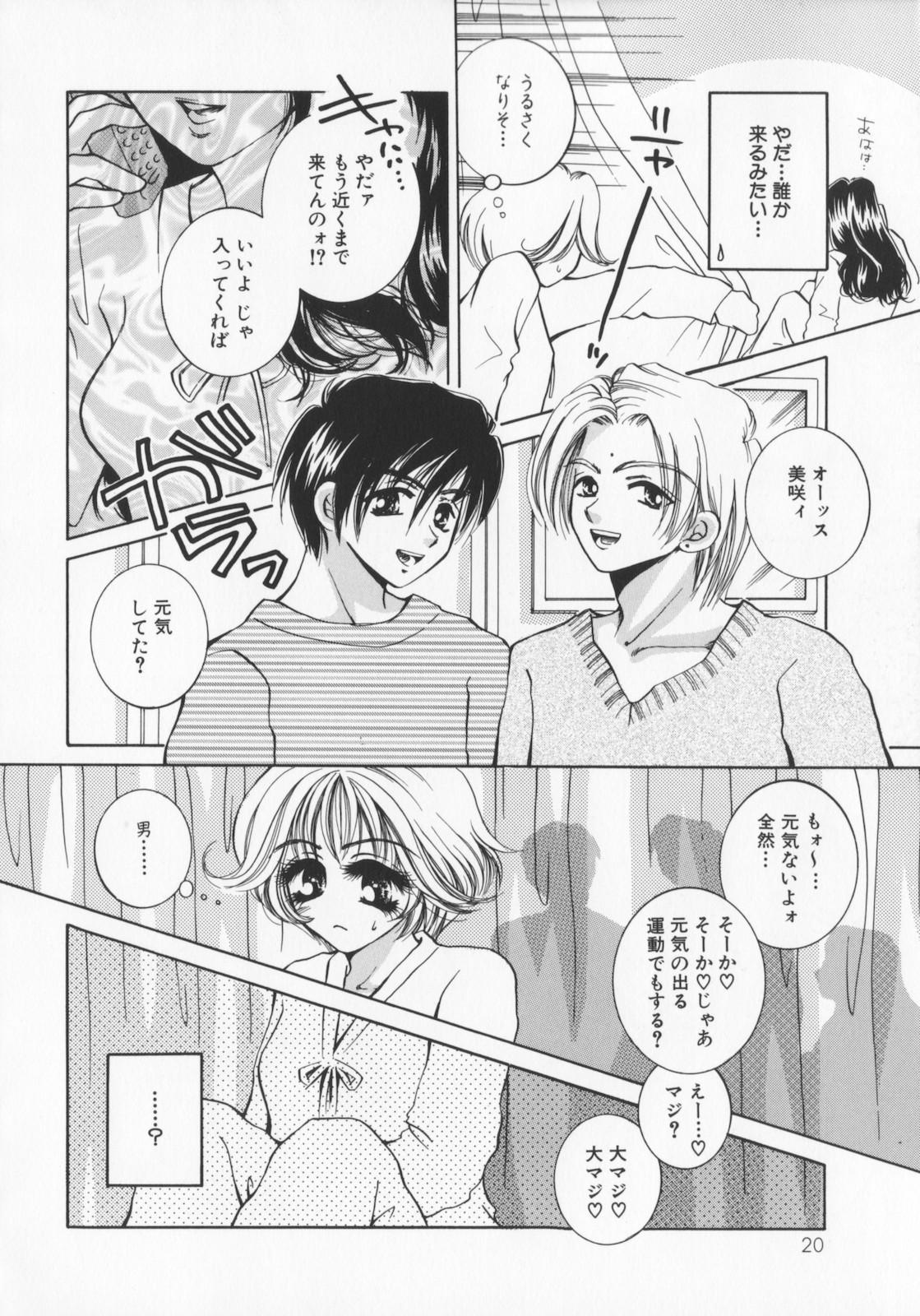 Kichiku dorei 23