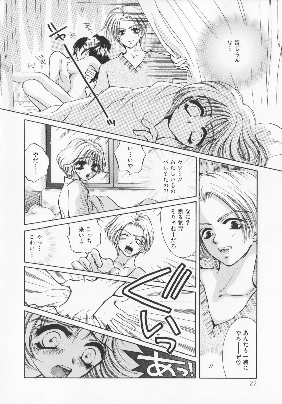 Kichiku dorei 25