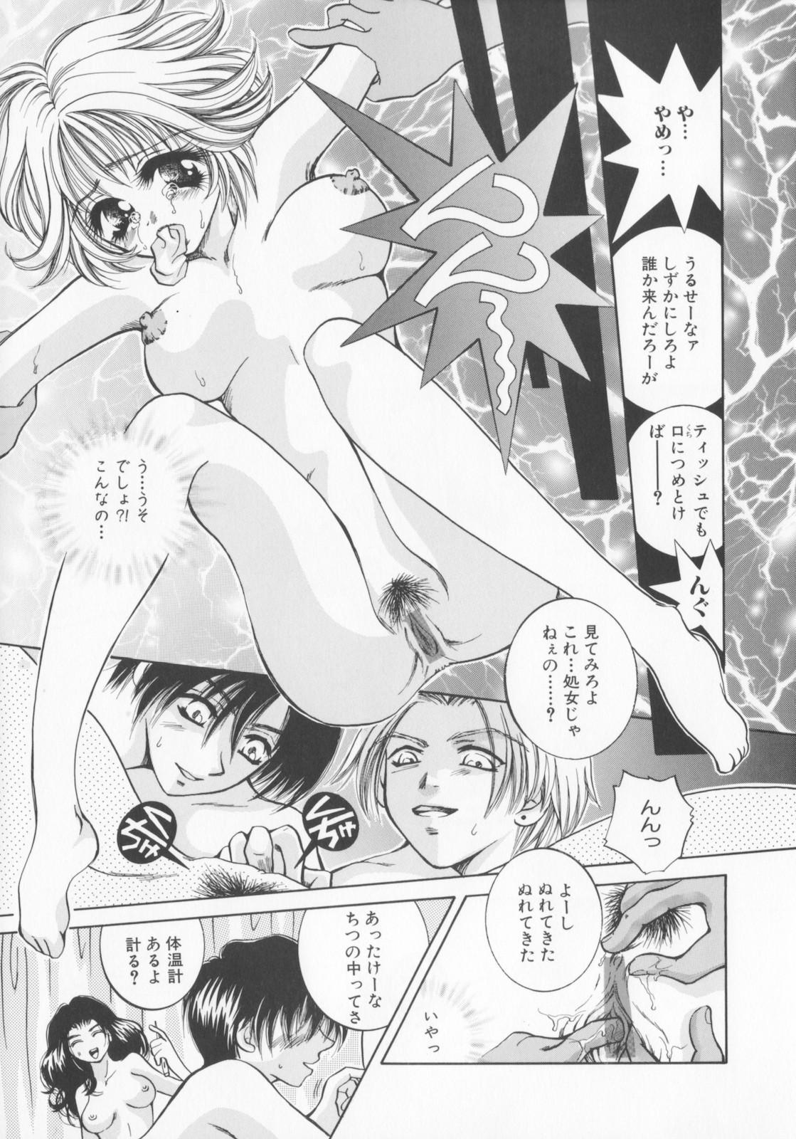 Kichiku dorei 26