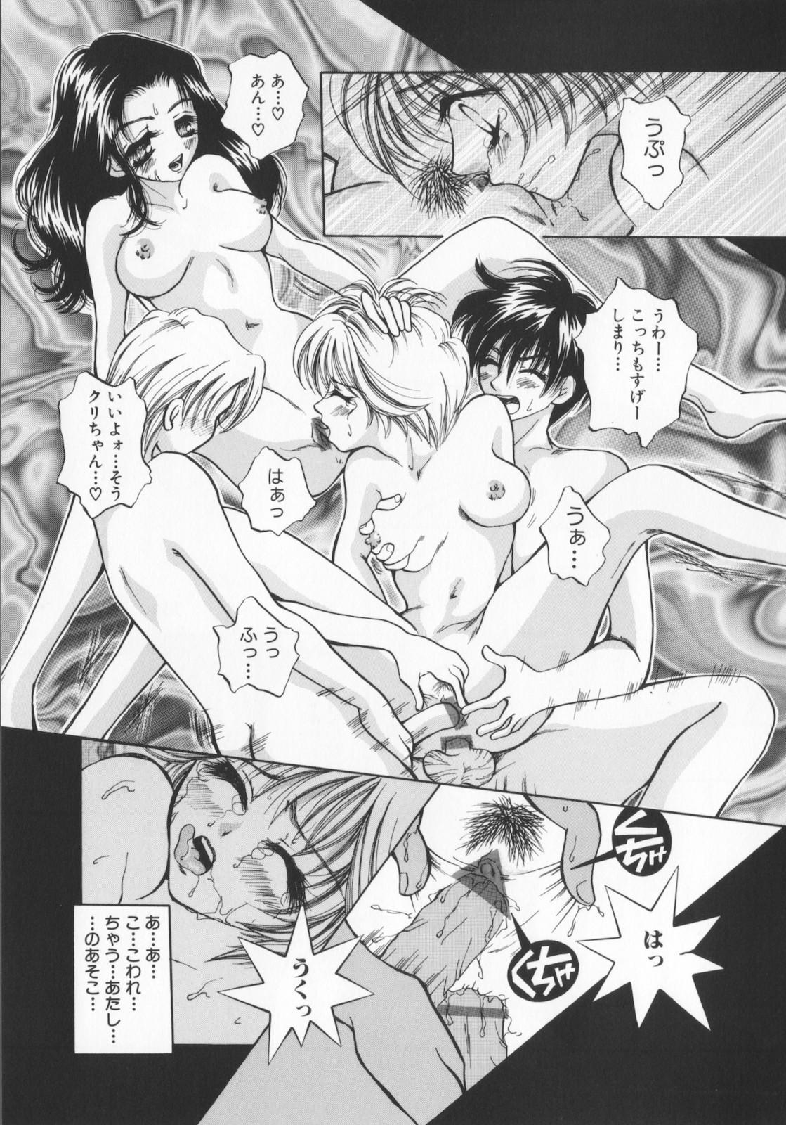 Kichiku dorei 32