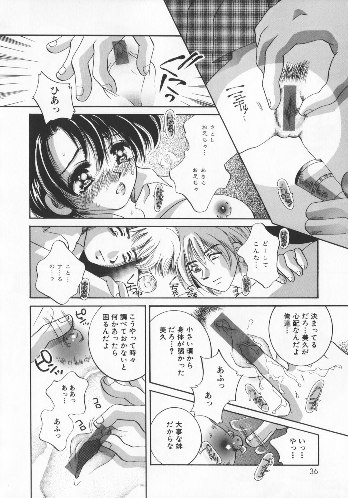 Kichiku dorei 39