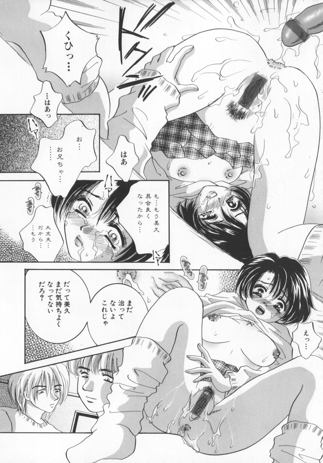 Kichiku dorei 47