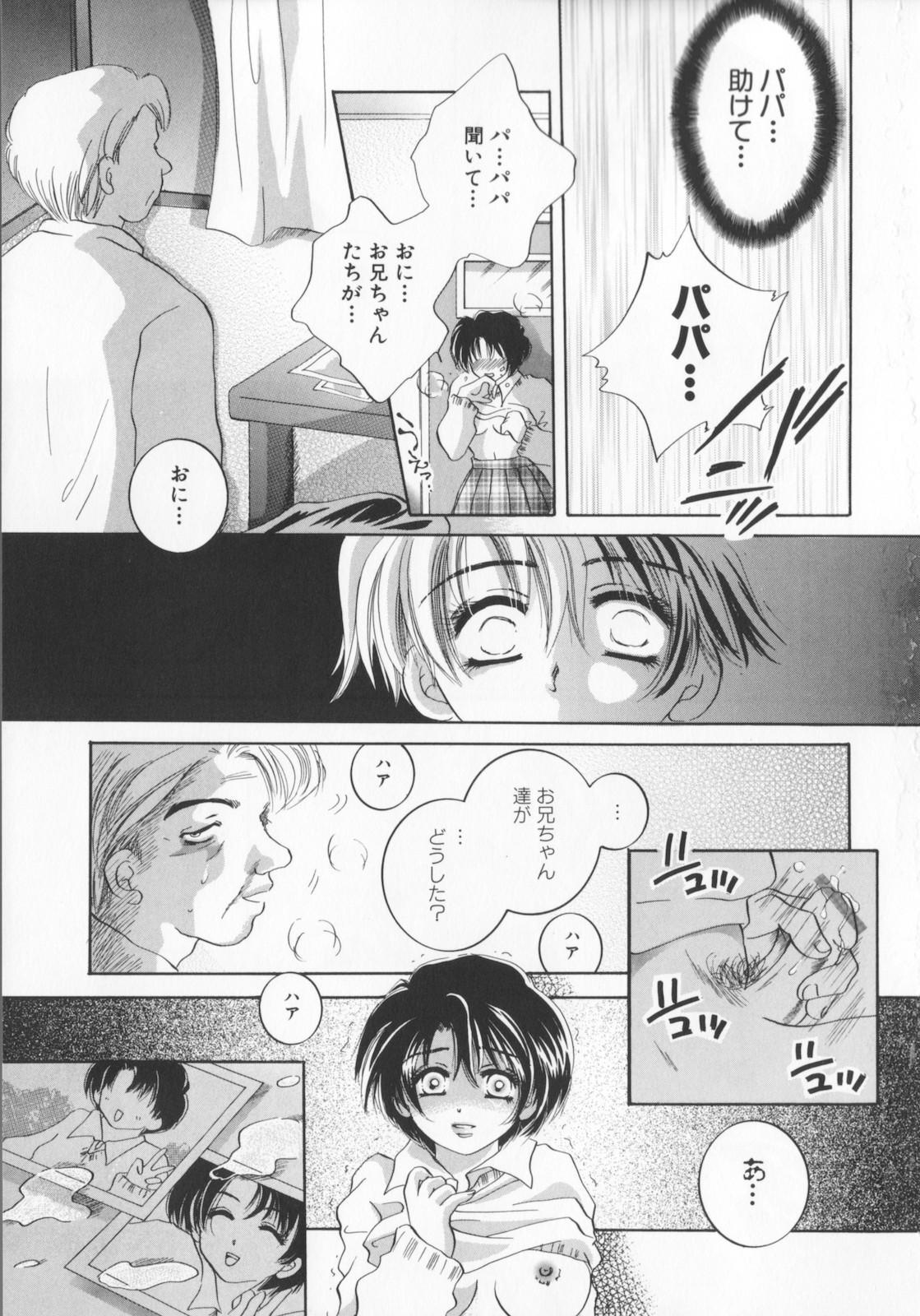 Kichiku dorei 50