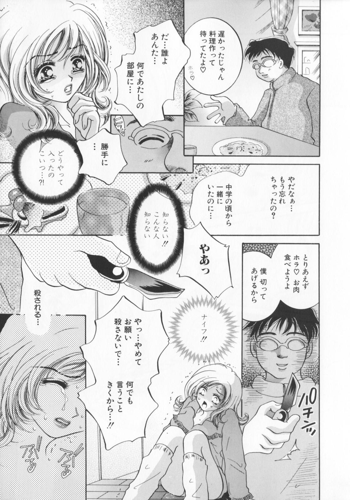 Kichiku dorei 54