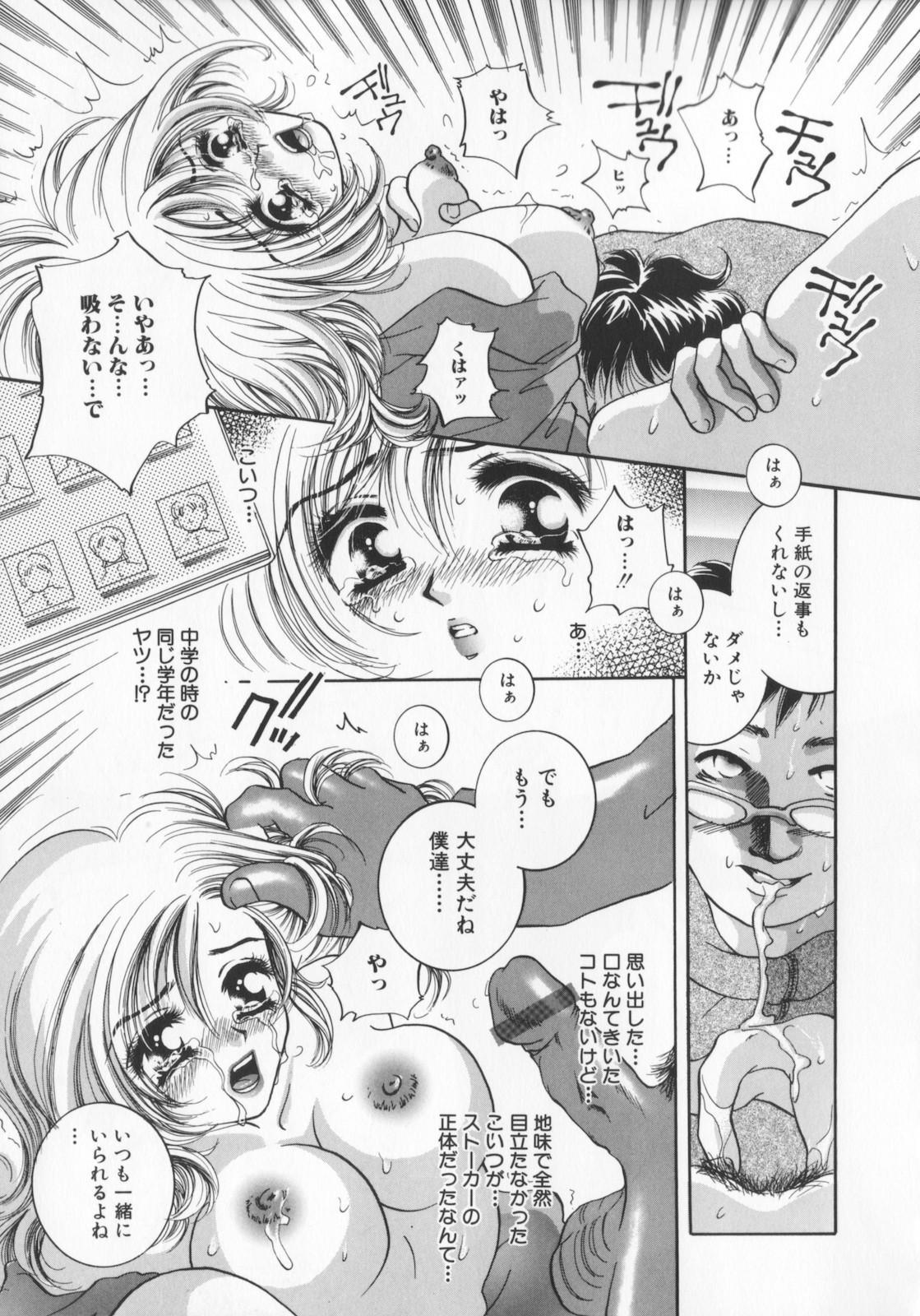 Kichiku dorei 56