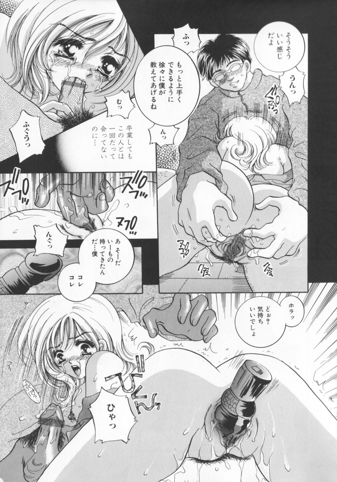 Kichiku dorei 58