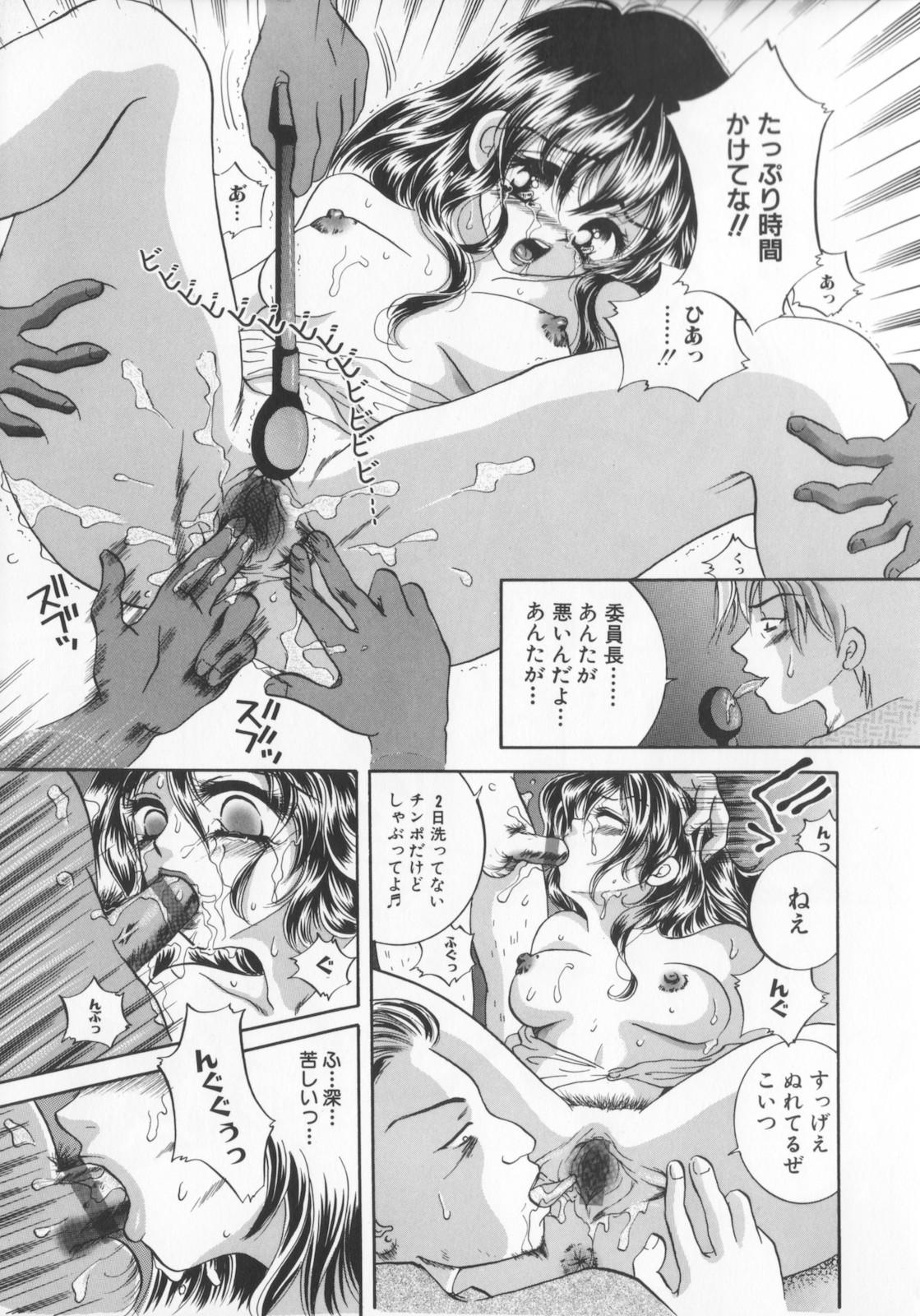 Kichiku dorei 72
