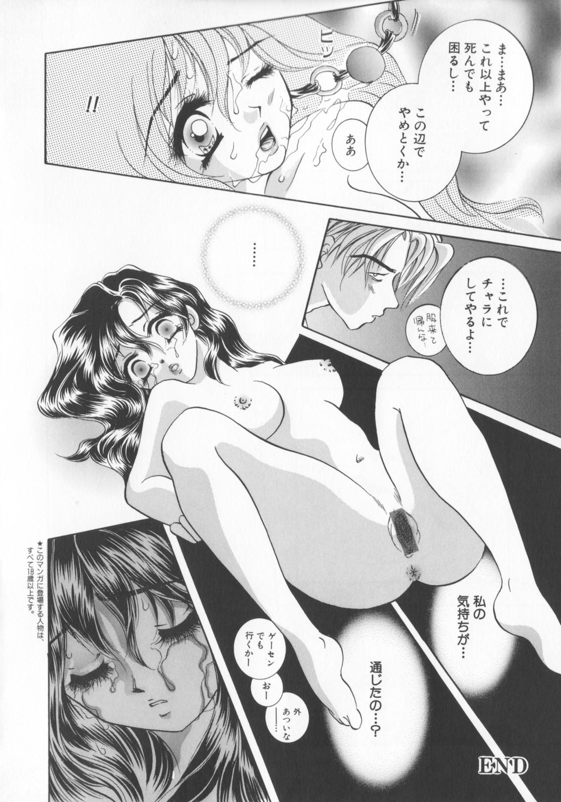Kichiku dorei 83