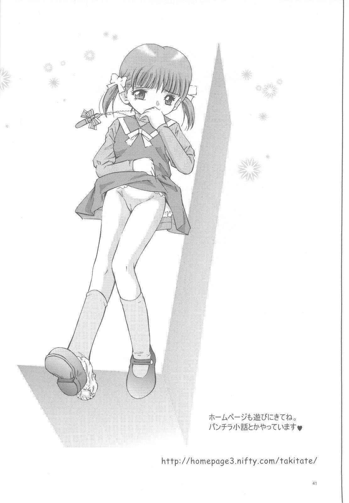 Mahou Kyuushiki 18 39
