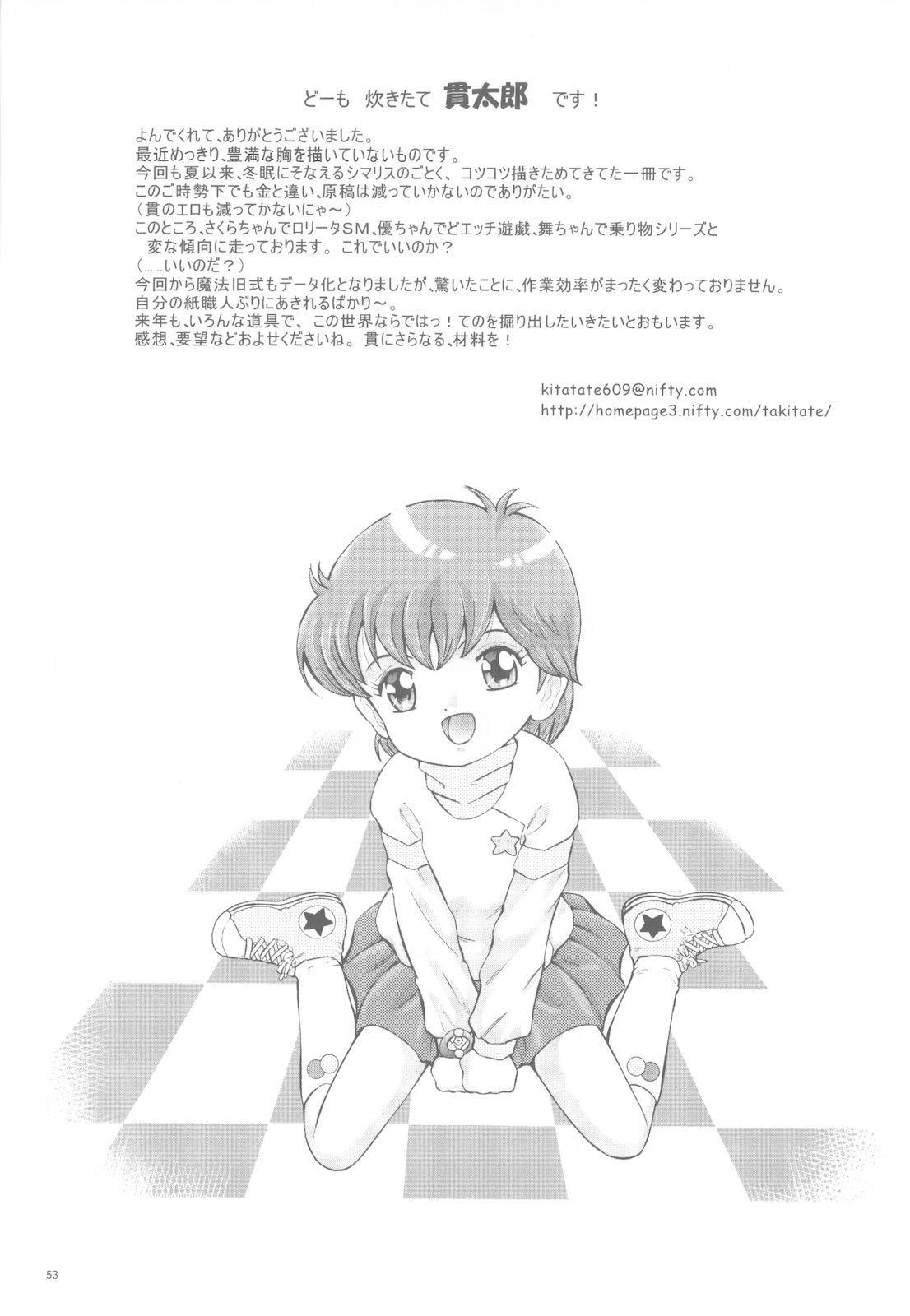 Mahou Kyuushiki 18 51