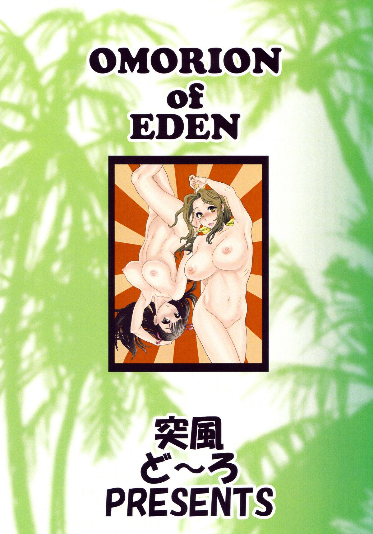 Eden no Oomori ON! 33