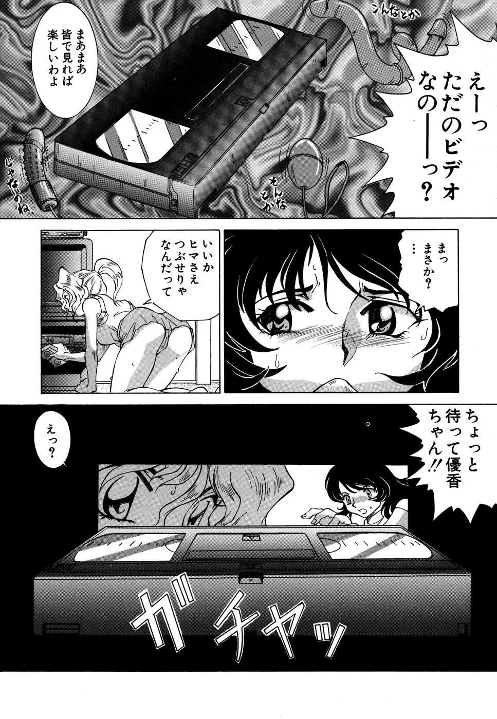 G-drive Vol.1 Ryoujokuhen 137