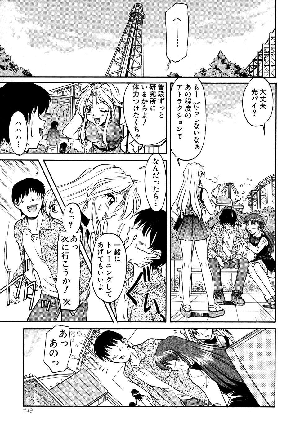 G-drive Vol.1 Ryoujokuhen 148
