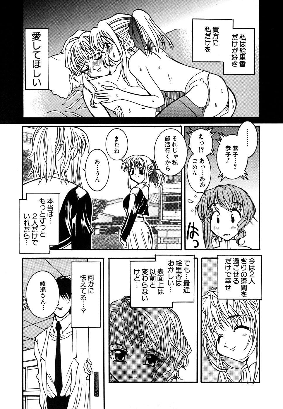 G-drive Vol.1 Ryoujokuhen 164