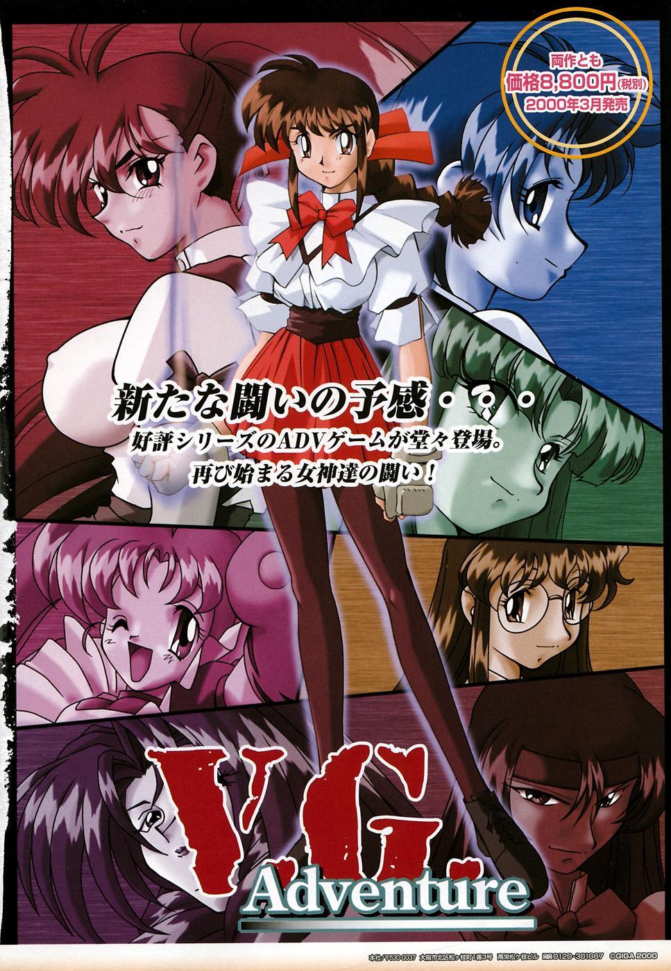 G-drive Vol.1 Ryoujokuhen 17