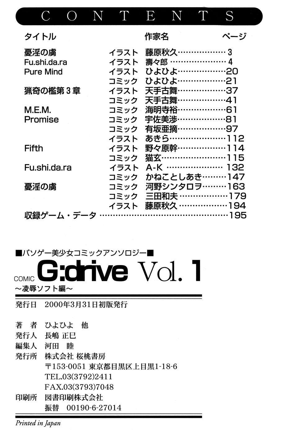 G-drive Vol.1 Ryoujokuhen 195
