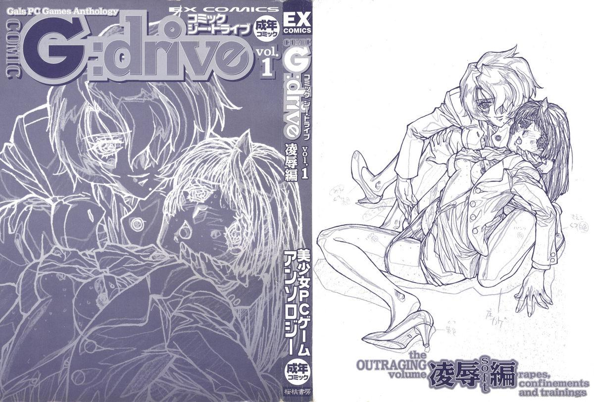 G-drive Vol.1 Ryoujokuhen 1