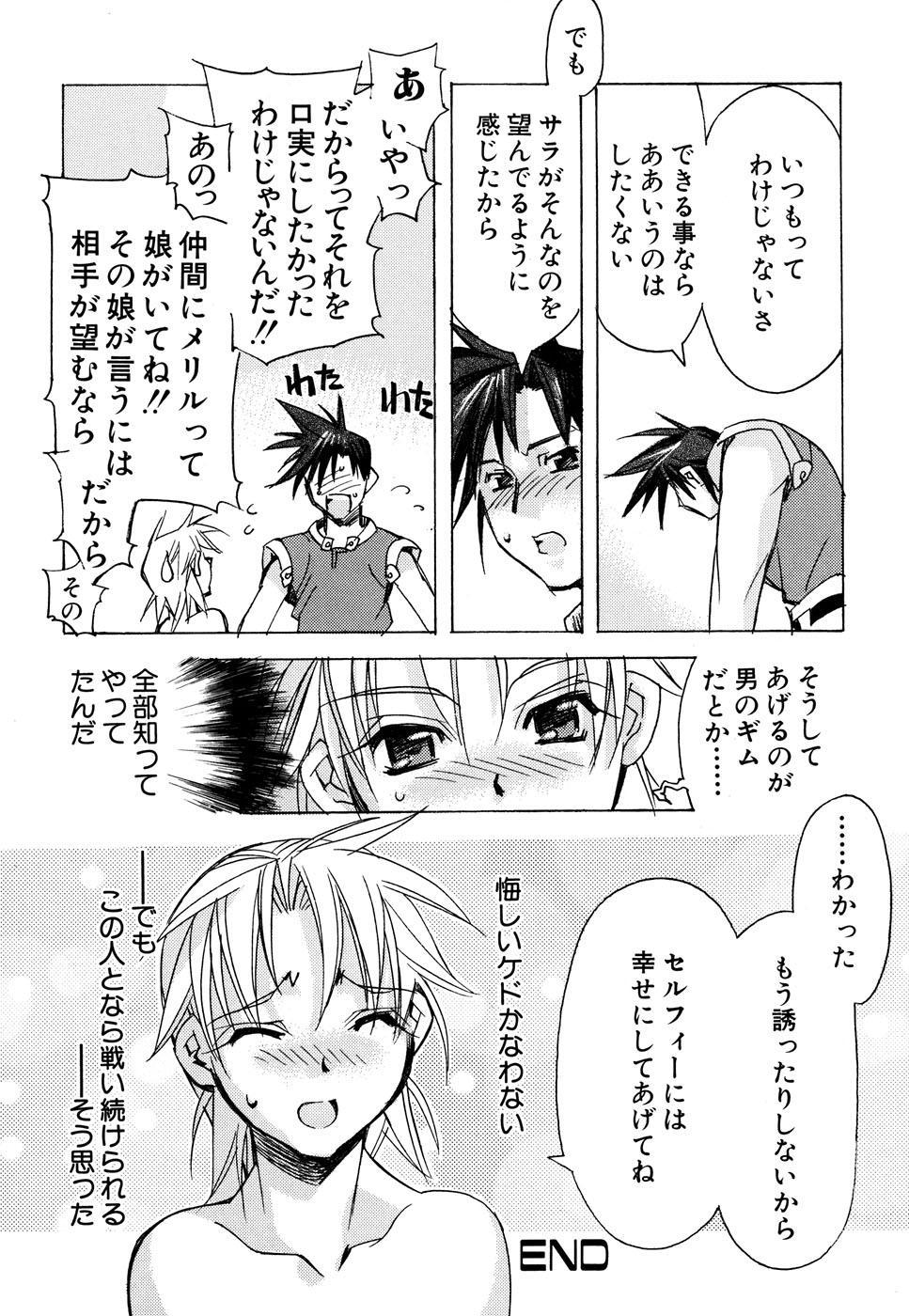 G-drive Vol.1 Ryoujokuhen 35