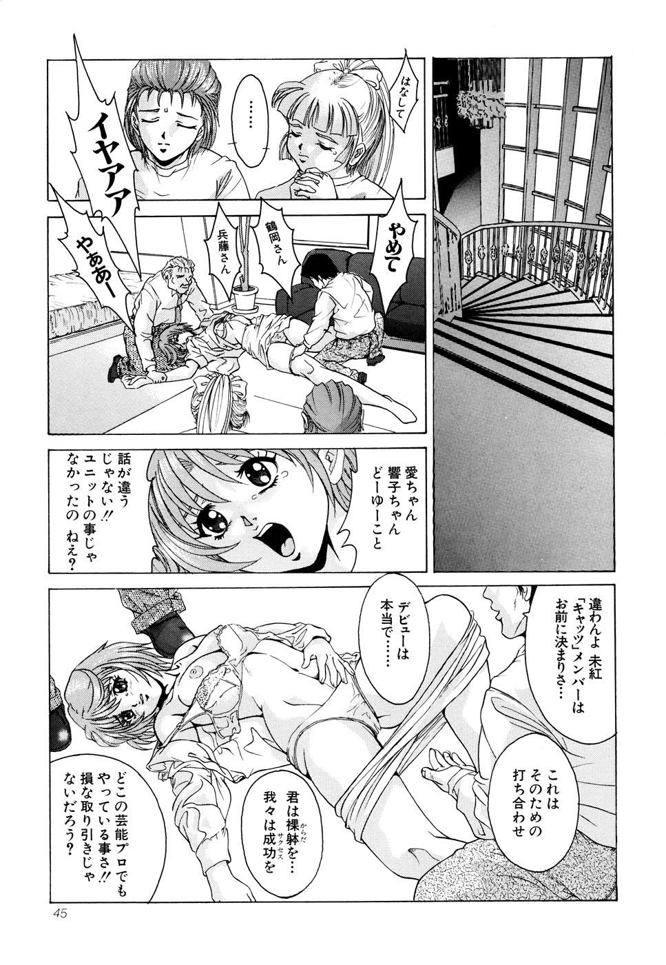G-drive Vol.1 Ryoujokuhen 44