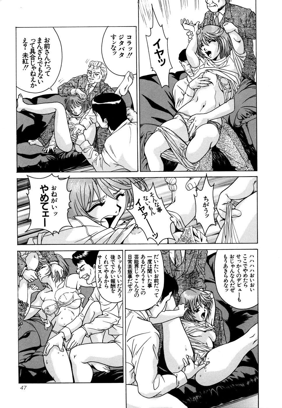 G-drive Vol.1 Ryoujokuhen 46