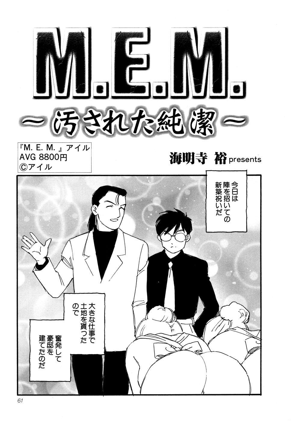 G-drive Vol.1 Ryoujokuhen 60