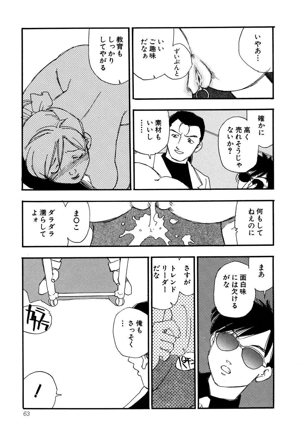 G-drive Vol.1 Ryoujokuhen 62