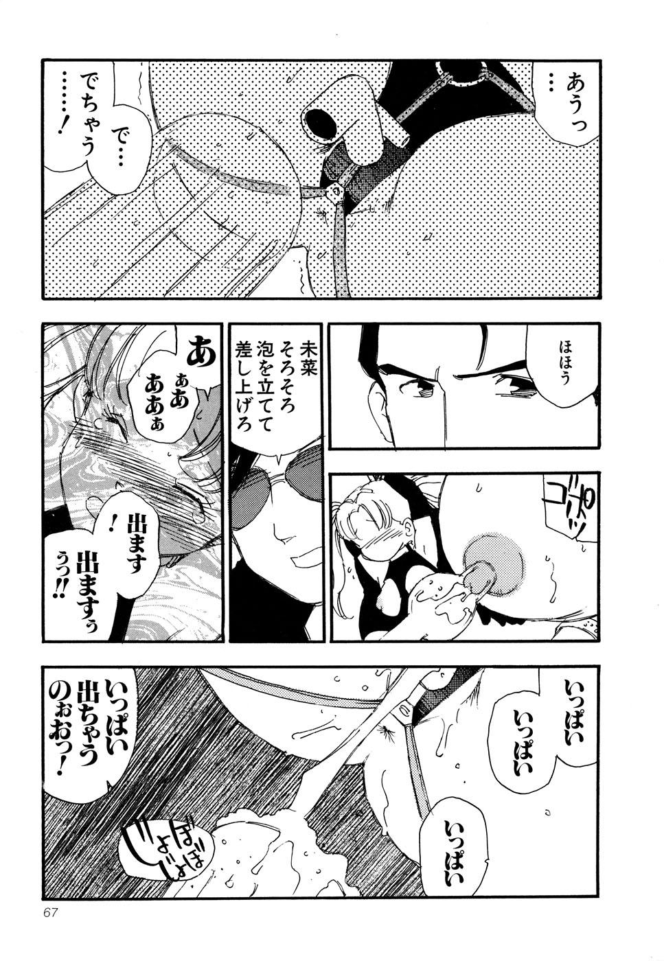 G-drive Vol.1 Ryoujokuhen 66