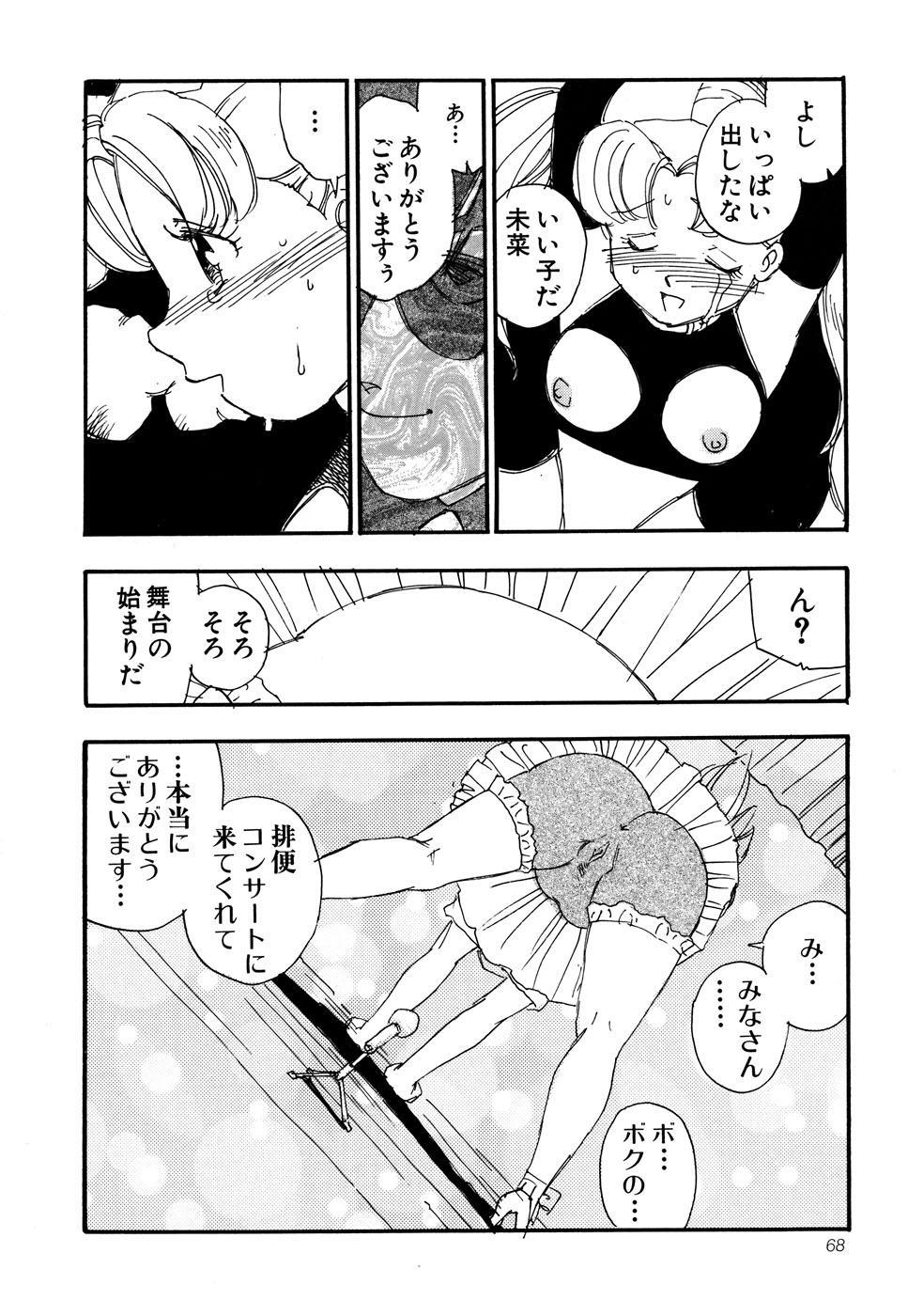 G-drive Vol.1 Ryoujokuhen 67