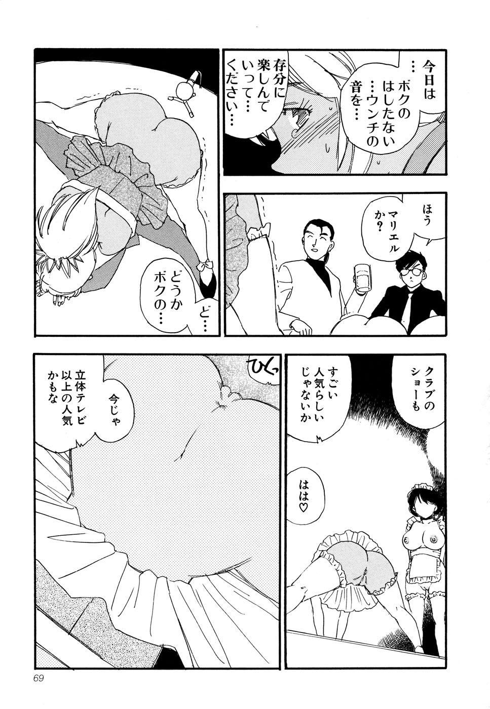 G-drive Vol.1 Ryoujokuhen 68