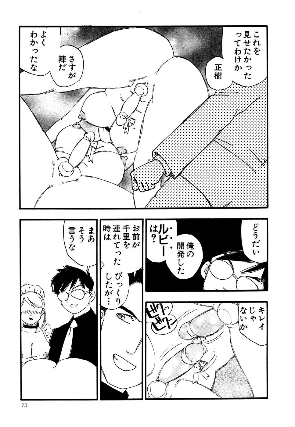 G-drive Vol.1 Ryoujokuhen 72