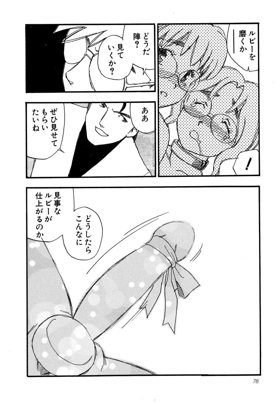 G-drive Vol.1 Ryoujokuhen 77