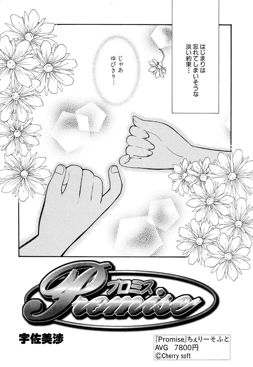G-drive Vol.1 Ryoujokuhen 80