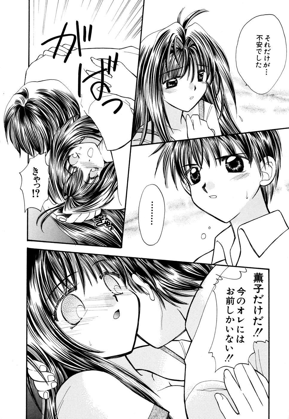 G-drive Vol.1 Ryoujokuhen 91