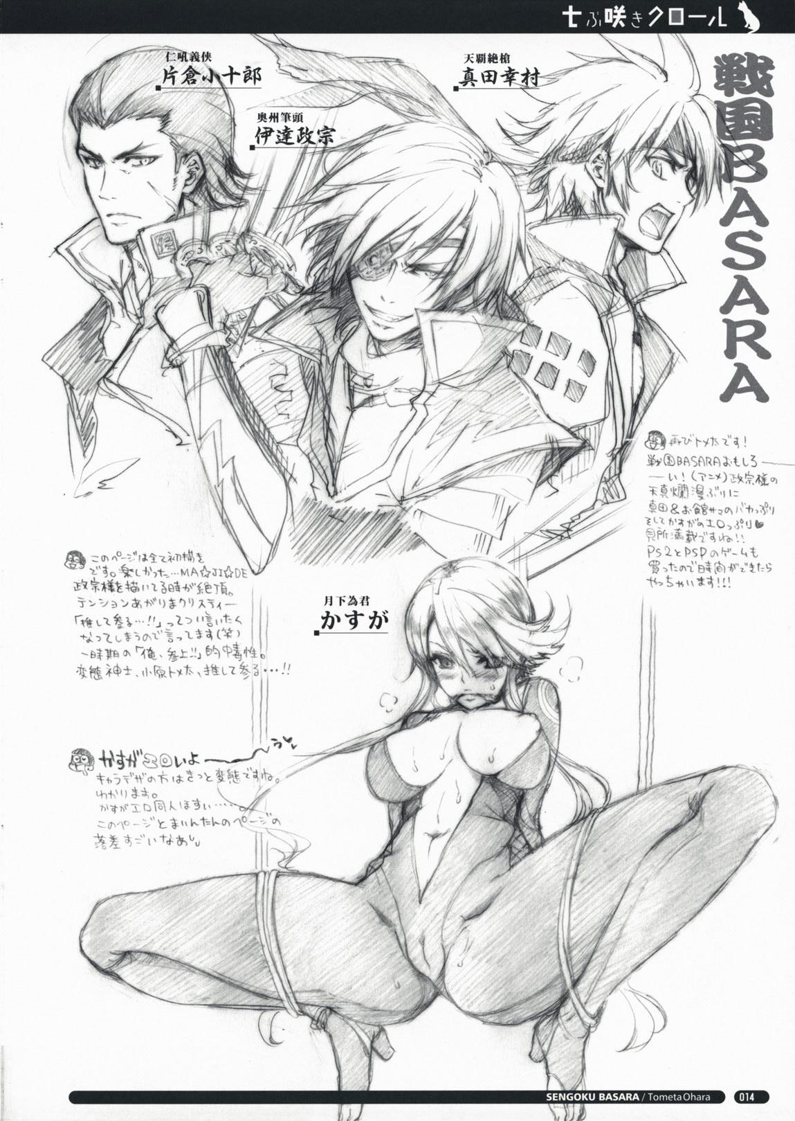 Shichibuzaki Crawl 13