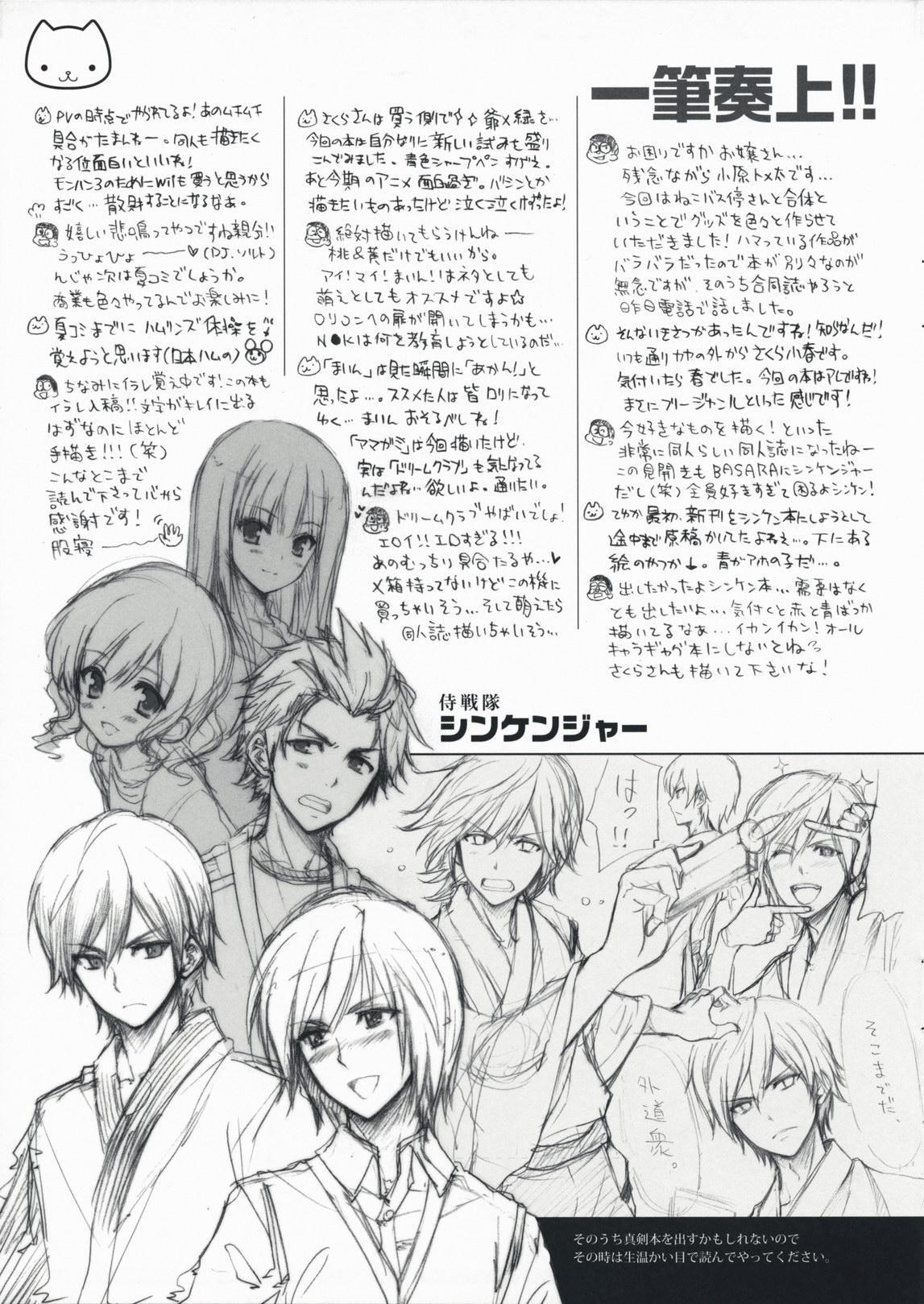 Shichibuzaki Crawl 14