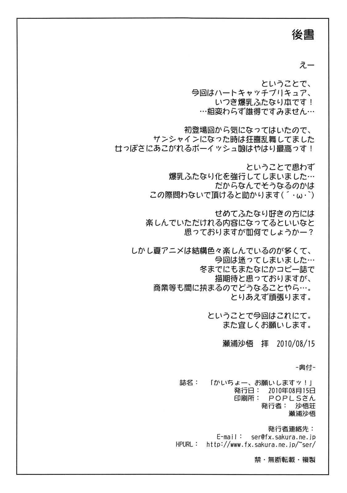 Kaicho, Onegai Shimasu.   Please, Captain!? 12