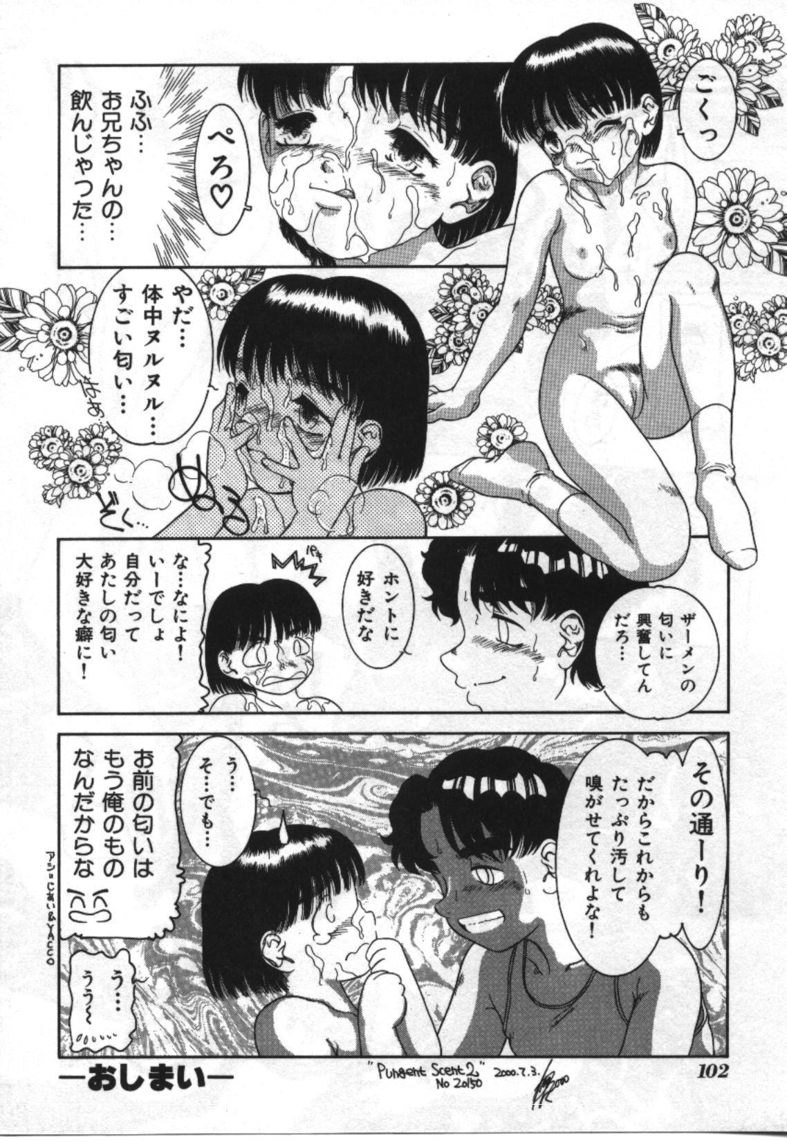 Imouto Koishi 2 101