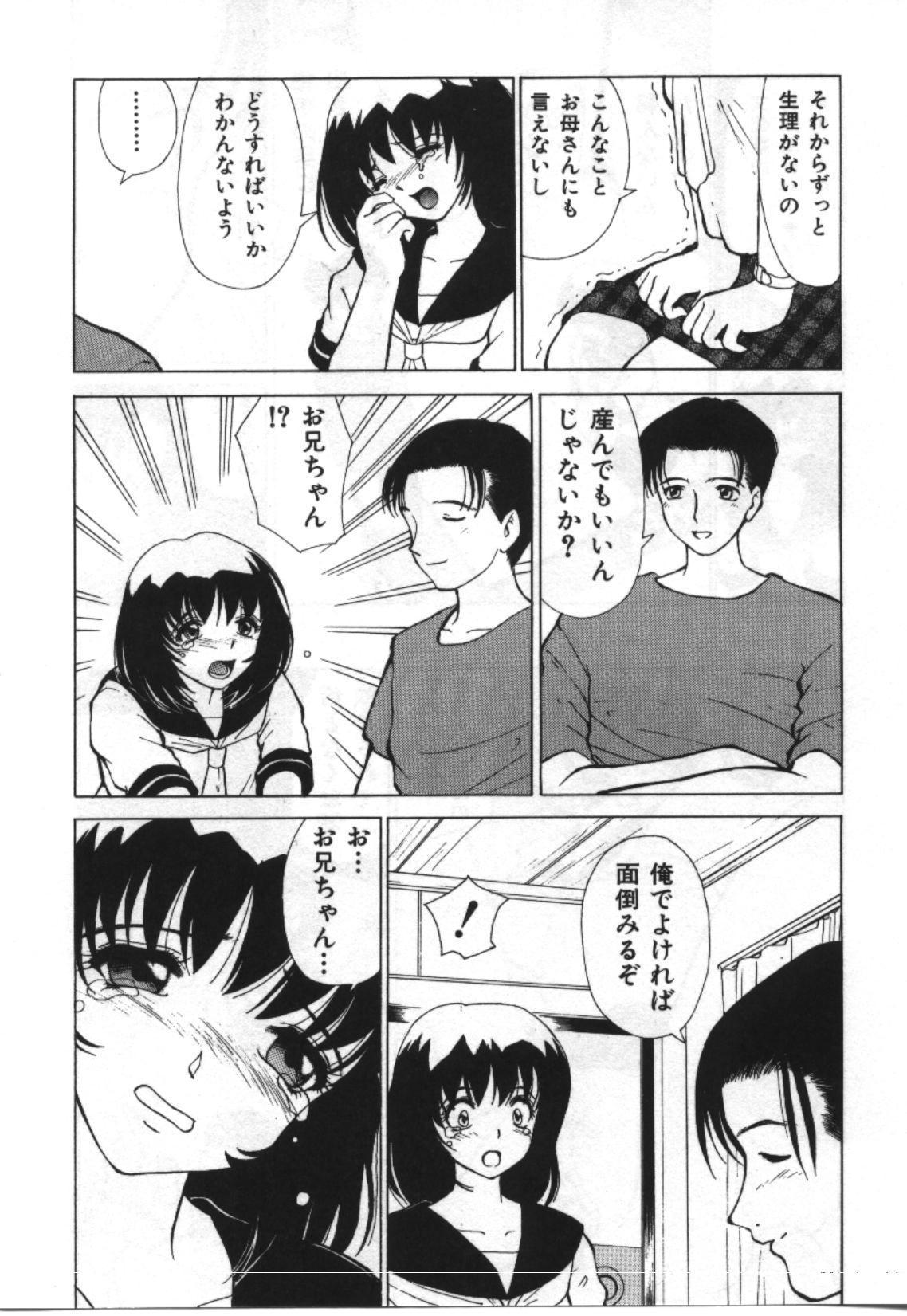 Imouto Koishi 2 107