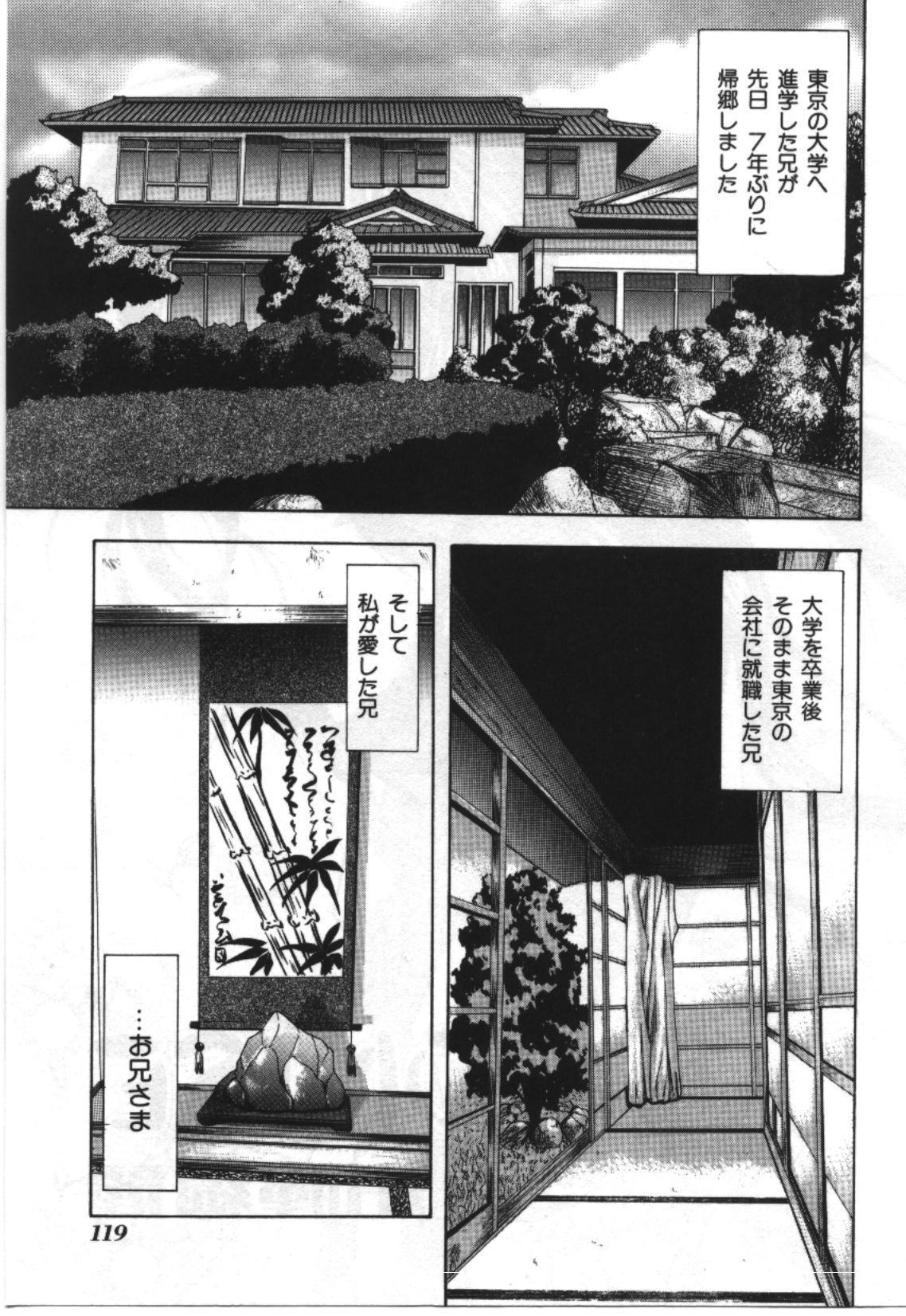 Imouto Koishi 2 118