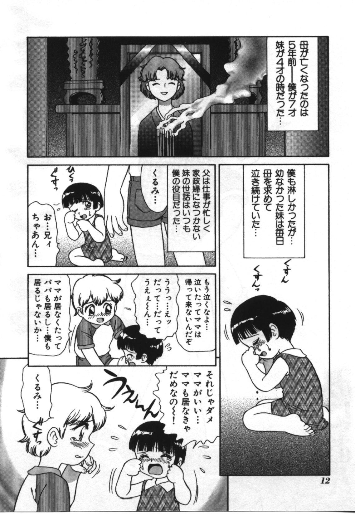 Imouto Koishi 2 11