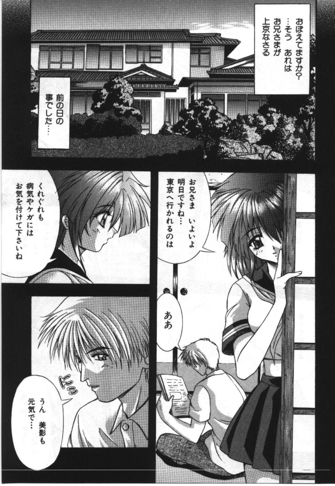 Imouto Koishi 2 122