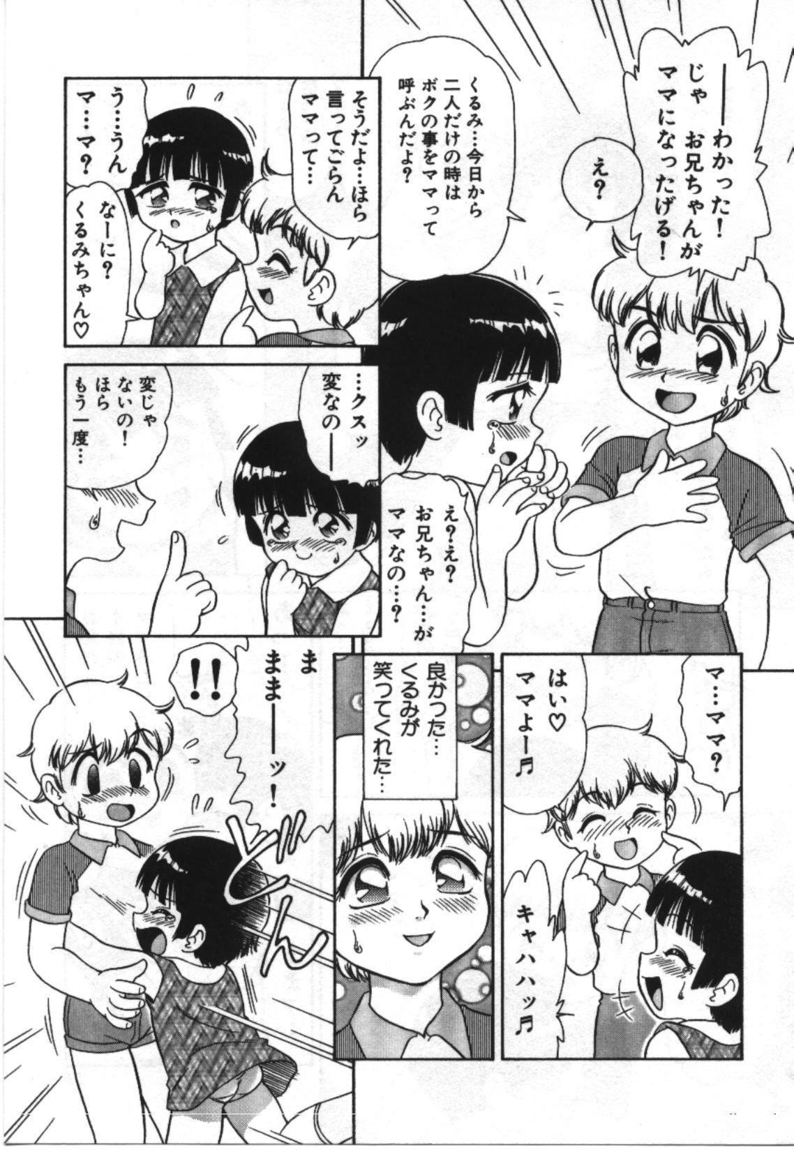 Imouto Koishi 2 12