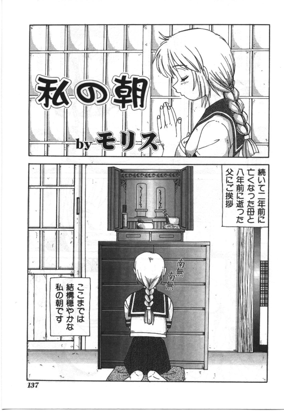 Imouto Koishi 2 136