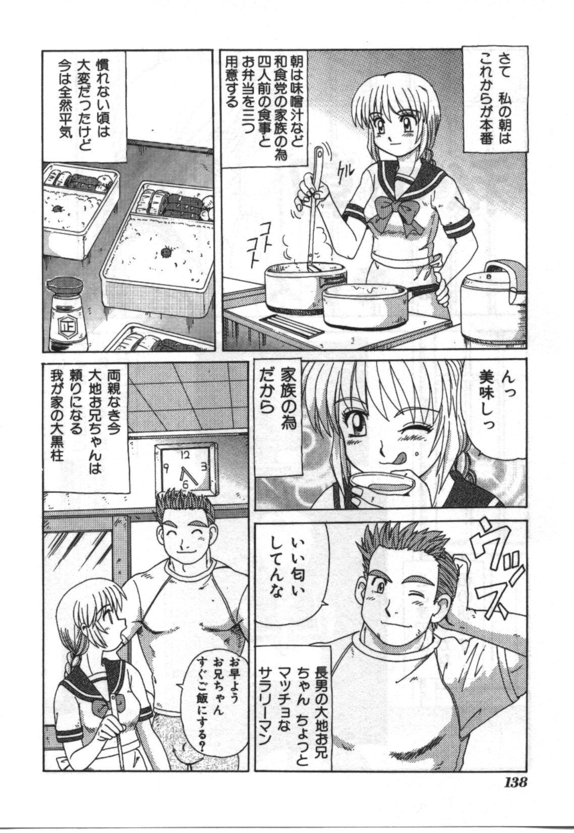 Imouto Koishi 2 137