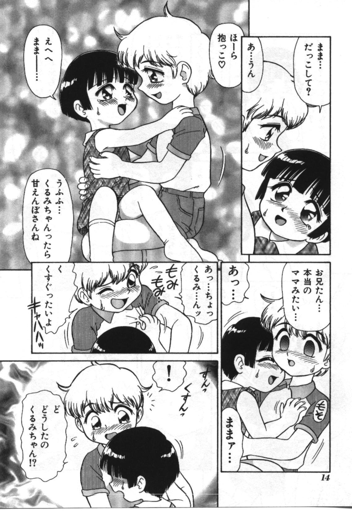 Imouto Koishi 2 13