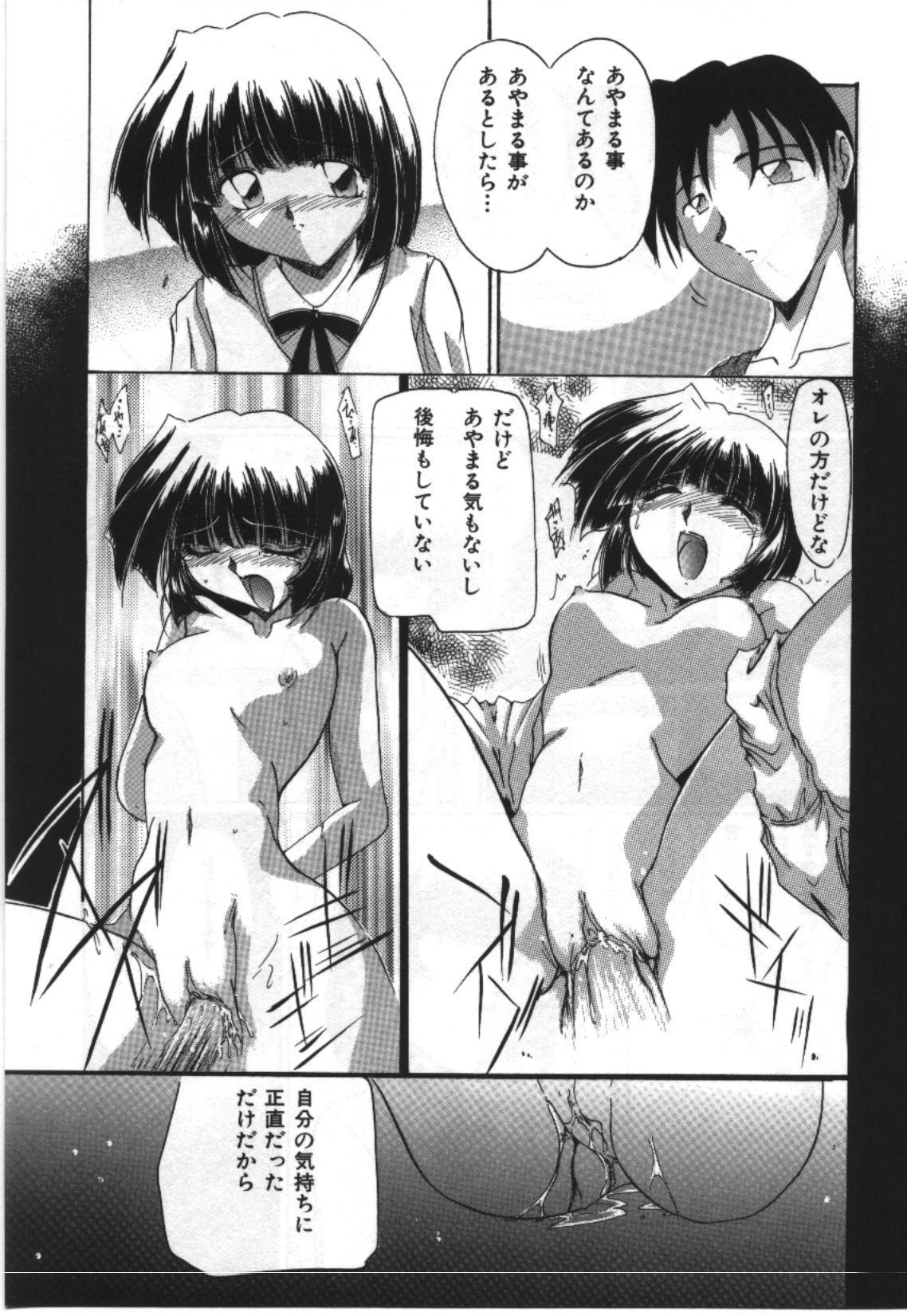 Imouto Koishi 2 152
