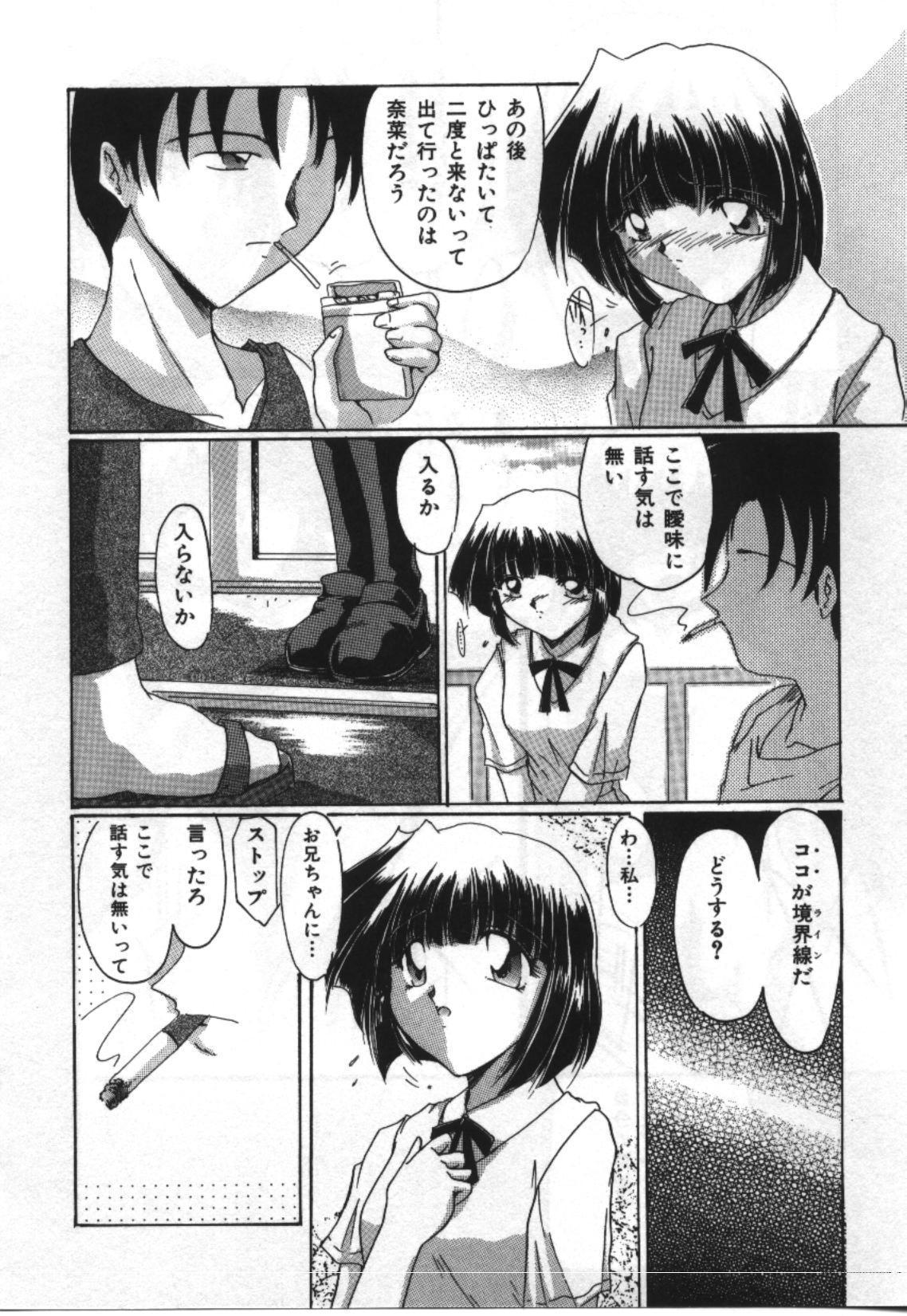 Imouto Koishi 2 153